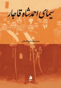 سیمای احمدشاه قاجار نویسنده محمدجواد شیخ الاسلامی